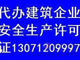 专业代办湖北建筑企业安全生产许可证(新办、延期)