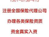 北京保险兼业许可证转让 附带二类汽修环评资质