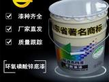 环氧底漆种类 环氧磷酸锌底漆主要用途