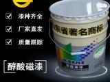 醇酸磁漆常用颜色