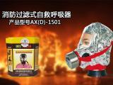 安心品牌消防过滤式自救呼吸器