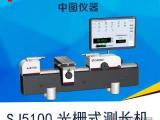 提供SJ5100光栅测长机,高精度双向恒测力,绝对测量
