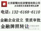 北京证券投资咨询公司办理转让流程