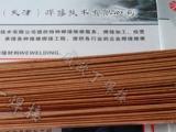威欧丁特种焊接指定专用黄铜氩弧焊丝