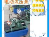 4GSY新型电动试压泵柱塞高压泵管道试压阀门试压容器试压
