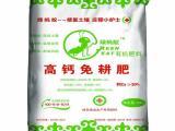 厂家供应绿蚂蚁高钙免耕肥/有机肥/高钙肥/绿肥/颗粒