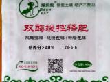 绿蚂蚁双酶缓控释肥/底肥/追肥/纯硫基/酶肥/缓释肥