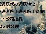 怎样办理上海资质环保工程专业承包资质二级资质代办