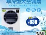 出租 移动水空调 水空调  家用水空调 湿帘冷气机 租赁