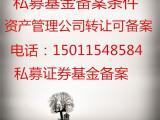 北京资产管理公司转让带证券基金备案