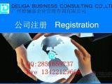 广州公司注册条件流程和注册费用 选实惠找德骊嘉