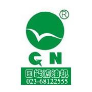 重庆国能滤油机制造有限公司的形象照片