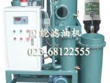 供应国能GYA离心式真空滤油机
