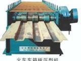 火车厢板机 车厢板机 车厢板成型机 车厢板成型设备