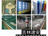 吉林地下车库设施 环氧地坪 划车位线 制作标牌