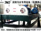 新安江污水处理厂污水脱泥机