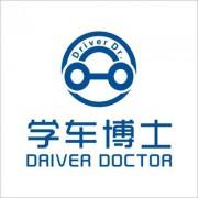 惠州学车博士驾培服务有限公司的形象照片
