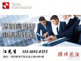 注册深圳典当行的条件有哪些?