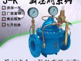 工作稳定200X可调减压阀,法兰铸铁可调水利控制阀制造厂