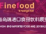 2017高端食品展