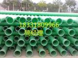 玻璃钢管生产厂家300/600