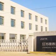 江苏康泰尔高热制品有限公司的形象照片