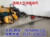 混凝土水泥抹平机 手扶式2.5米汽油机振动尺 6米本田振捣尺
