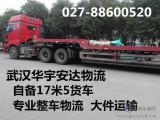 武汉回程车物流4米6米9米13米17米车型随叫随到
