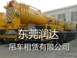 东莞吊车公司出租70吨80吨90吨120吨/16年吊装经验