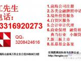 深圳典当行牌照收购需要多少费用和时间