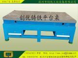 铸铁飞模台,铸铁钳工台,铁板钳工桌