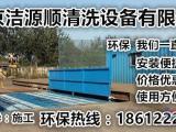 北京建筑工地洗车机价格洁源顺厂家