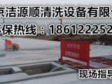 北京工地洗车机价格洁源顺环保设备公司