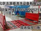 建筑工地洗车机北京环保机械厂家