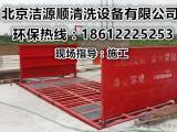 滚轴式洗车机北京通州建筑工地地铁建设专用设备