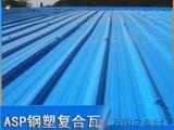防腐镀锌彩钢瓦 asp钢塑复合瓦 psp瓦 耐高温 防腐蚀