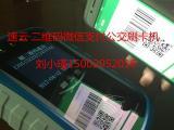 二维码公交刷卡机扫码消费遇到信号盲区实时上传解决方案