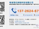 珠海三灶科技园附近做网站的公司有一家好公司叫邹氏网络科技