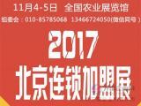 2017年秋季北京连锁加盟展11月农展馆开幕