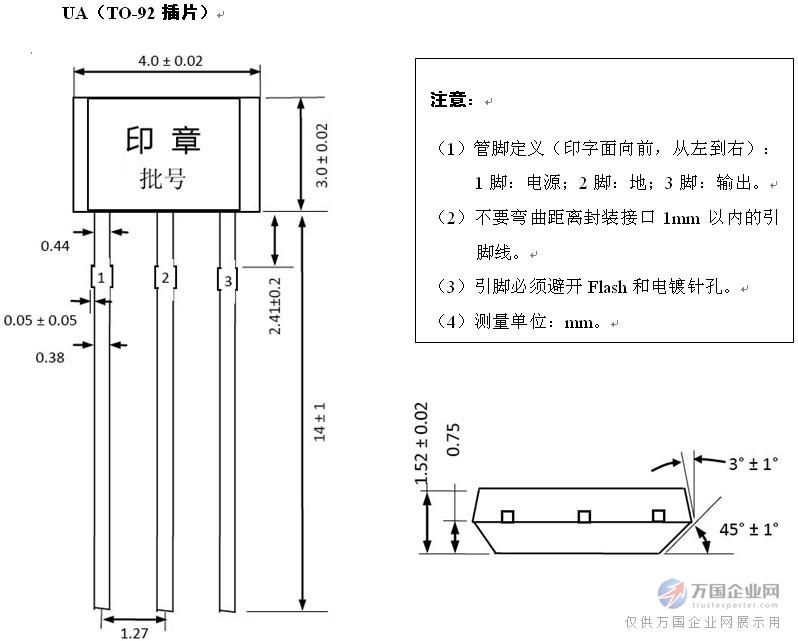 单极性霍尔传感器A1104E,输出信号为数字电压信号。单极霍尔元件A1104E的感应方式为:磁铁靠近时输出低电平,磁铁离开时输出高电平。霍尔A1104是各种电机厂电机测速的理想选择。 美国Allegro霍尔元件A1104E丝印为A04E。霍尔A04E常用于摇控窗帘,摇控窗,电子防盗锁,磁盘读数, 磁带转动传感,舞台灯光,户外手电向,手电筒,家用手电筒等各种工控领域。 霍尔传感器A1104E尺寸图及接线图