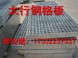 热轧钢格板,钢格板厂家