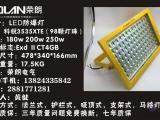 大功率LED防爆灯工厂-250W防爆LED灯支架式防爆灯