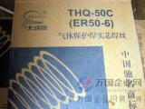 供应大桥埋弧焊丝THM-55G低合金钢埋弧焊丝 全国包邮