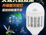 新款LED照明灭蚊灯9W12W15W泡静音灭蚊球泡灯厂家批发