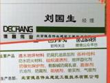防腐剂 外掺型混凝土钢筋阻锈剂 北京德昌