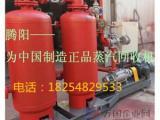 蒸汽冷凝水回收机密闭式水箱回收有妙招