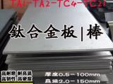 供应耐高温TC4钛合金板 TA2高强度钛棒