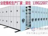 广州移动档案柜厂家直销