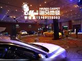 哪有卖汽车展厅地毯的公司4S汽车展厅专用地毯公司