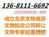 北京转让寄卖行公司的价格 北京转让典当行公司的价格